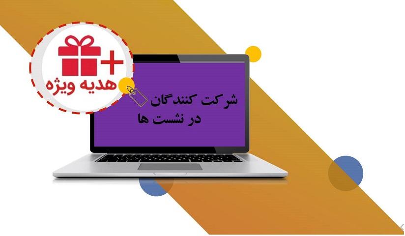 hadaya.s - هدایا و محصولات ویژه شرکت کنندگان در جلسات سواد بازی های دیجیتال
