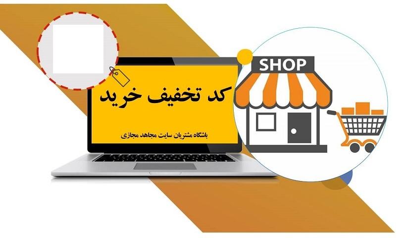 CODE.TAKHFIF.FT .1 - هدیه | کد تخفیف  خرید از سایت | به مناسبت سومین سالروز تاسیس سایت مجاهد مجازی