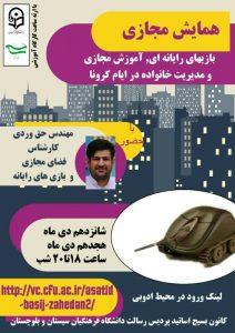 13991016.zahedan.poster 212x300 - سیستان و بلوچستان | بازی های رایانه ای و آموزش مجازی و مدیریت خانواده در ایام کرونا