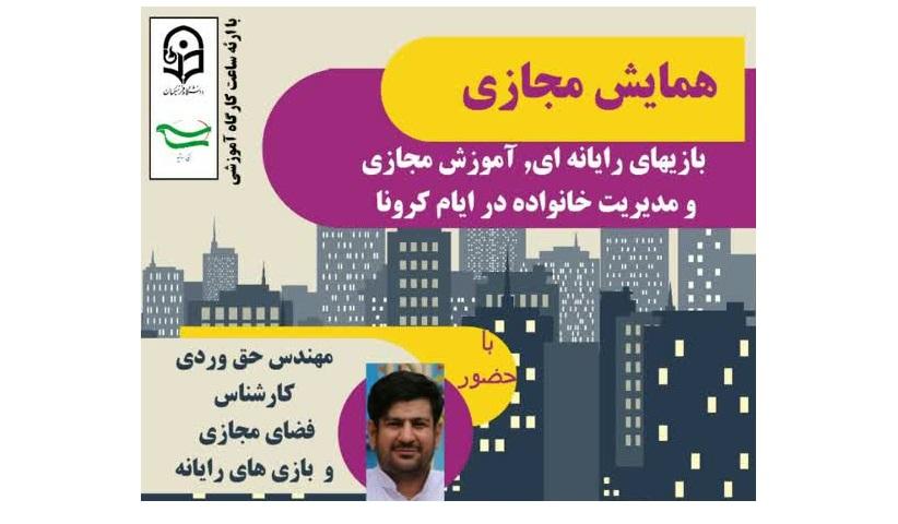 13991018.zahedan.haghverdi.s - سیستان و بلوچستان | بازی های رایانه ای و آموزش مجازی و مدیریت خانواده در ایام کرونا
