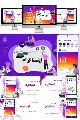 powerpoint.instagram.graphic.1.shop  - پاورپوینت | گرافیک | شبکه اجتماعی اینستاگرام