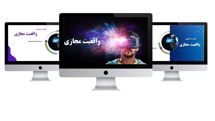 PowerPoint.VR .widescreen.1.f.s - قالب پاورپوینت | قالب های پاورپوینت واقعیت مجازی