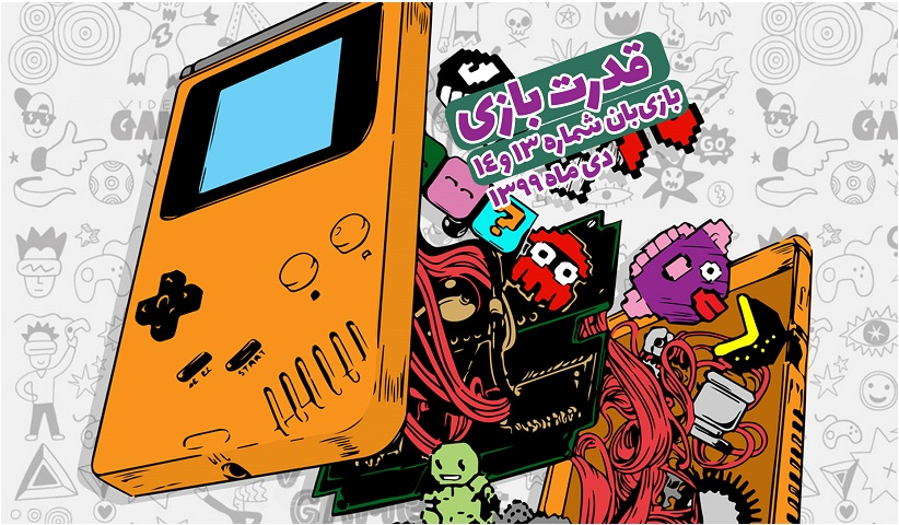 bazibaan.13.14.s - نقد بازی یادداشت چهارم | دیالوگ در دنیای بازی های دیجیتال