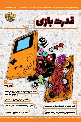 bazibaan.13.14.shop  - دانلود مجله بازی بان | شماره 13 , 14 |  قدرت بازی