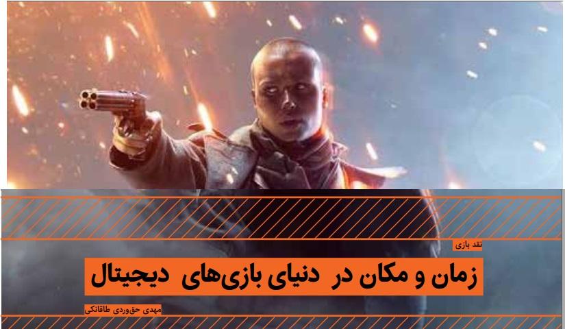 bazibaan.9 10.s34.s - نقد بازی | یادداشت سوم | زمان و مکان در  دنیای بازی های  دیجیتال