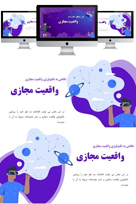 powerpoint.cartoon.vr .1.F.shop  - قالب پاورپوینت | گرافیک (کارتون) | واقعیت مجازی | 1