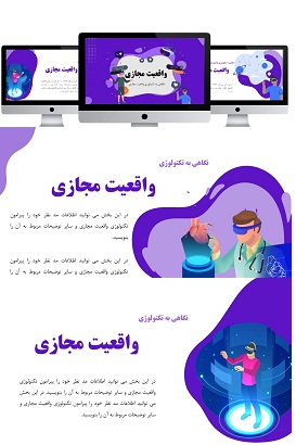 powerpoint.cartoon.vr .2.widescreen.shop  - قالب پاورپوینت | گرافیک (کارتون) | واقعیت مجازی | 2