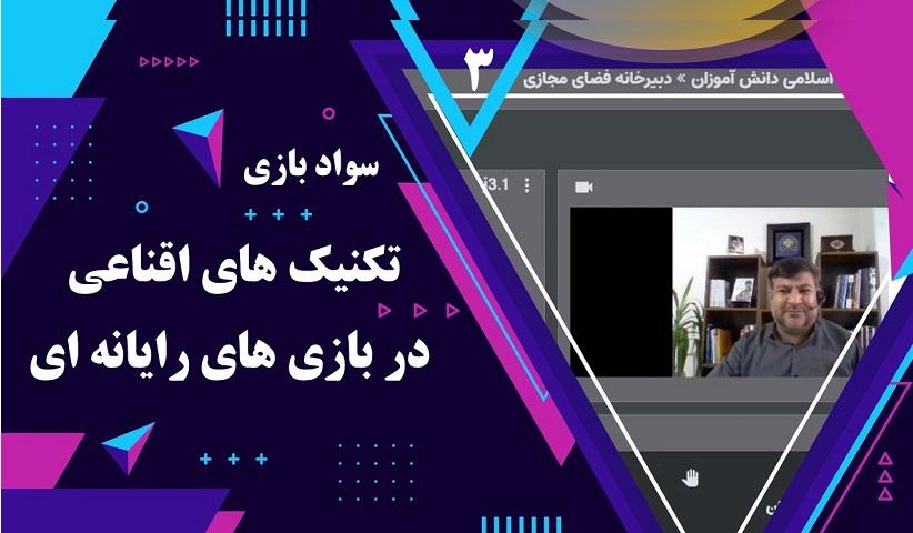 سواد بازی.تکنیک های اقناعی در بازی های دیجیتال - دوره آموزشی سواد بازی | جلسه سوم | اتحادیه انجمن اسلامی دانش آموزان