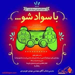 basavadsho.1400 300x300 - دوره آموزشی سواد بازی | جلسه اول| اتحادیه انجمن اسلامی دانش آموزان