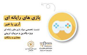savadgame.1400 300x191 - بندر عباس   نشست آن لاین   نشست تخصصی سواد بازی های رایانه ای ویژه والدین و مربیان تربیتی