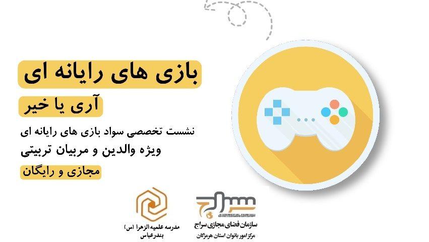 savadgame.1400 851x480 - بندر عباس   نشست آن لاین   نشست تخصصی سواد بازی های رایانه ای ویژه والدین و مربیان تربیتی