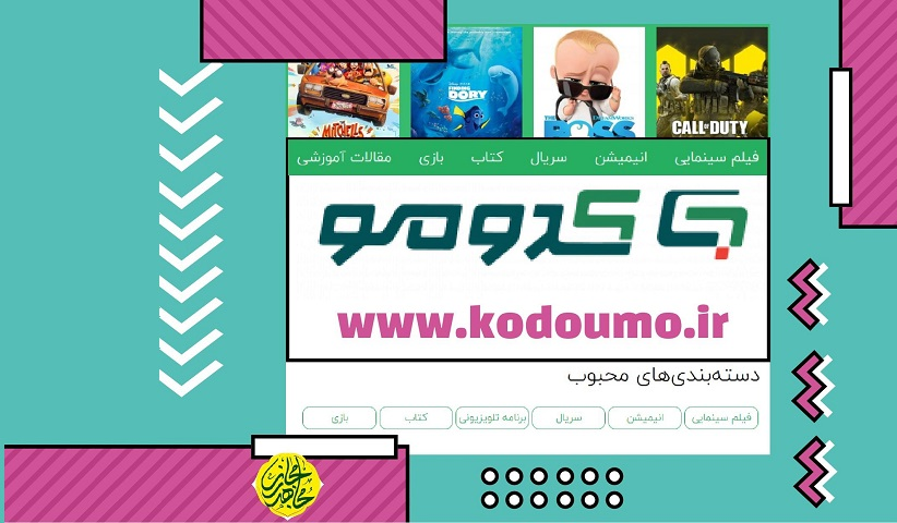کدومو.kodoumo.ir  - معرفی سایت | کدمومو